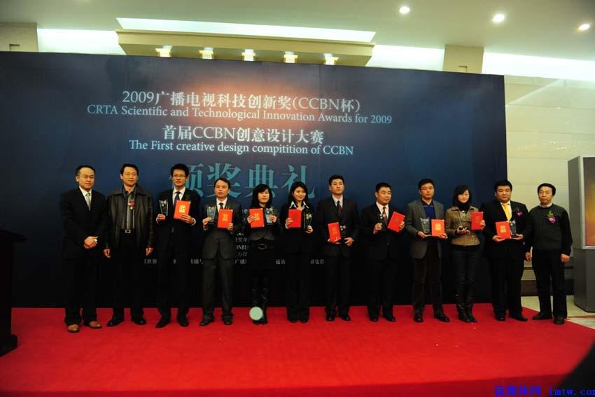 科技创新及ccbn创意设计颁奖典礼在京举行